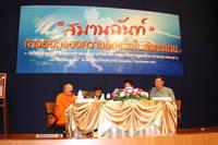 "Highlight for album: สัมมนาวิชาการเรื่อง""สมานฉันท์:ทางออกของความขัดแย้งในสังคมไทย:"