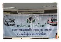 Highlight for album: หน่วยแพทย์เคลื่อนที่ช่วยเหลือผู้ประสบภัยน้ำท่วม
